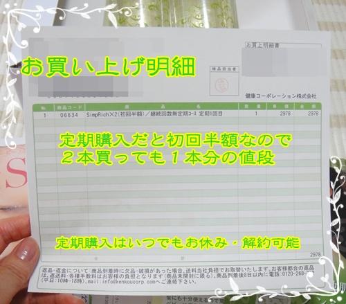 シンプリッチ 口コミ  simprich 購入明細.JPG